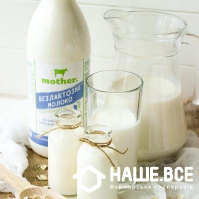 Купить - Молоко коров'яче безлактозне 1% від Олексія Євстратько, 1000г