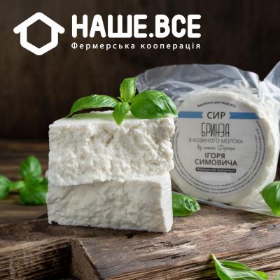 Купить - Сыр Брынза козья от Игоря Симовича