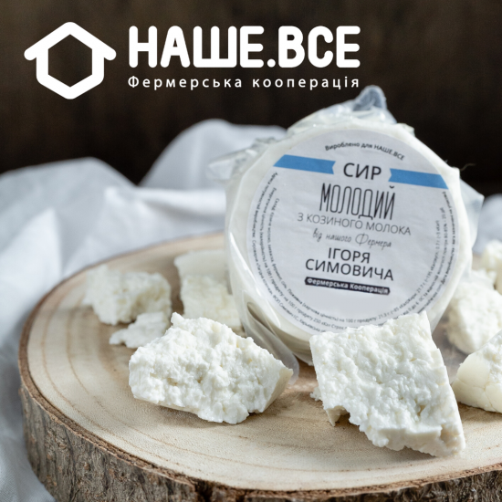 Сыр Молодой козий от Игоря Симовича