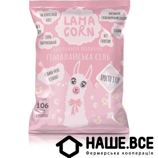 """Попкорн """"Гималайская соль"""" ТМ LAMACORN"""
