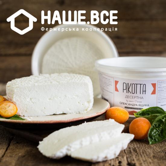 Сыр Рикотта Десертная (<8%)  от Александра Ящика