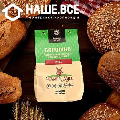 Купить - Борошно пшеничне цільнозернове м'яке жорнового помолу 1кг